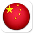 Blog-Cereza-Icone-Chine